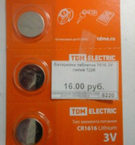 Батарейка таблетка 1616 3V