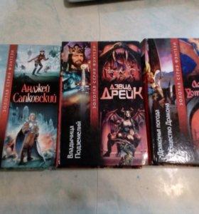 Книги из золотой серии фэнтези 2 шт