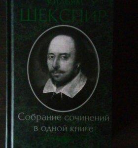 Уильям Шекспир. Собрание