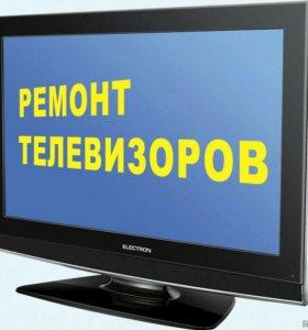 Ремонт телевизоров с годововой гарантие.