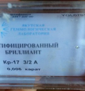 Бриллиант 0,006 карат