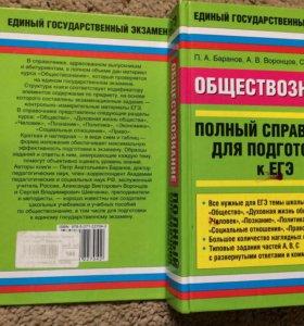 Книга ЕГЭ по обществознанию