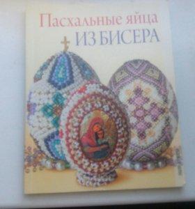 Книга пасхальные яйца из бисера