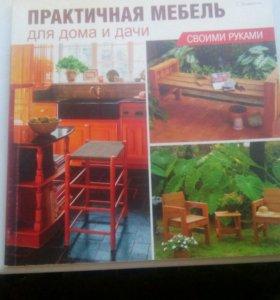 Книга практичная мебель для дачи и дома