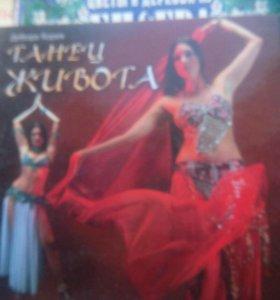 Книга танец живота