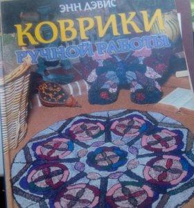 Книга коврики ручной работы
