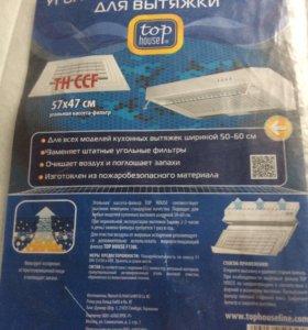 Угольная кассета-фильтр для вытяжки