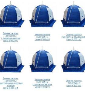 Зимняя палатка Пингвин Призма Термолайт Зонт 2 NEW