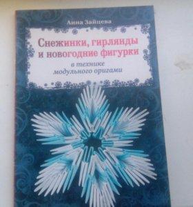 Книга снежинки гирлянды и новогодние фигурки в тех