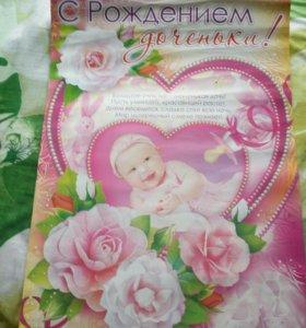 Плакат на выписку доченьки