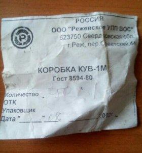 Коробка установочная КУВ-1М