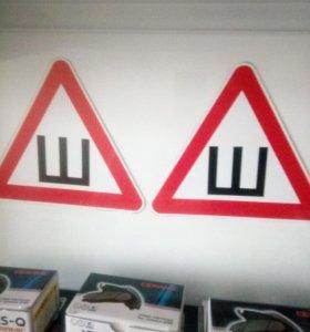 знаки Шипы на магнито-виниле