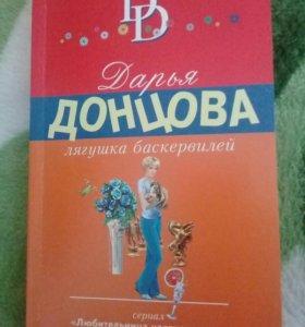 Очень много книг Дарья Донцова