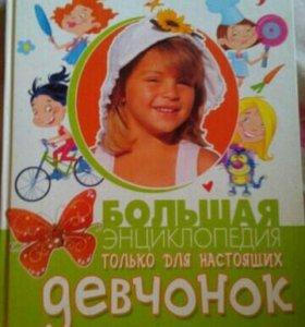 Большая энциклопедия для девчонок