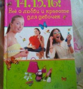 Всё о любви и красоте для девочек