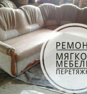Ремонт мягкой мебели. Перетяжка стульев