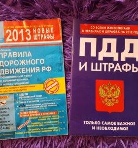 пдд и штрафы 2012, 2013