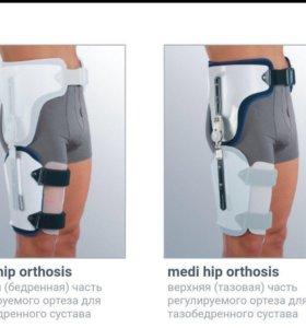 Тазобедренный ортез Medi hip orthosis