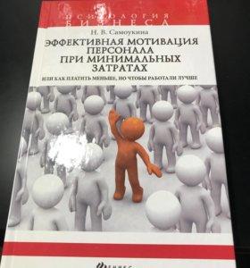 Книга Н.В.Самоукина