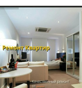 Готовый сайт по ремонту квартир и помещений