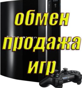 Игры для PlayStation 3 PS3