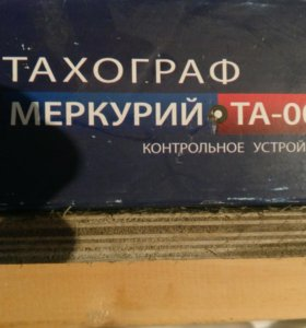 Тахограф