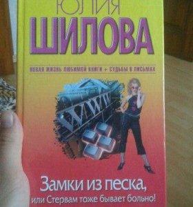 Продаю книгу Юлии Шиловой-Замки из песка