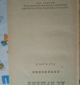 Книги Пушкин 1955