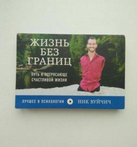 📕 Книга: Ник Вуйчич. Жизнь без границ