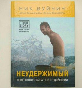 📕 Книга: Ник Вуйчич. Неудержимый