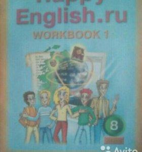Рабочая тетрадь #1 по английскому языку