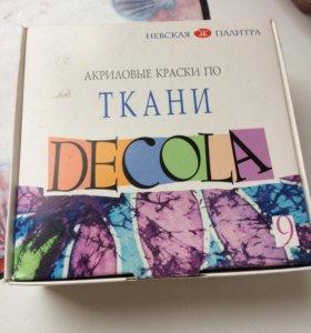 Краски по ткани Decola