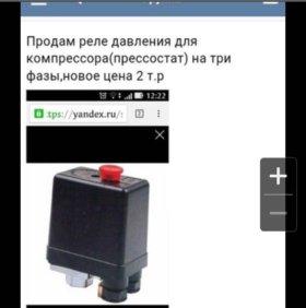 Прессостат для компрессора 380в новый