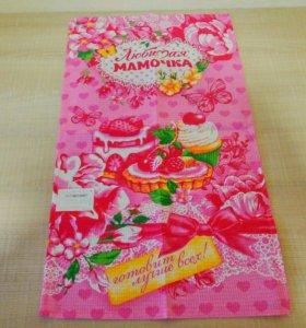 Подарочное полотенце Мамочке