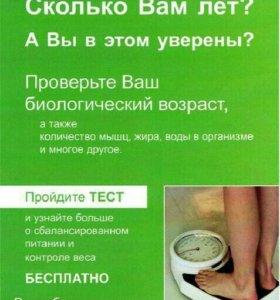 Пройди wellness test  бесплатно