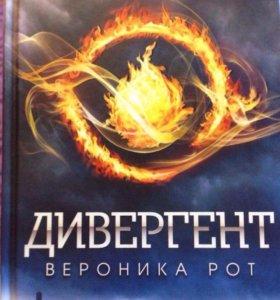 """Книга """"Дивергент"""""""