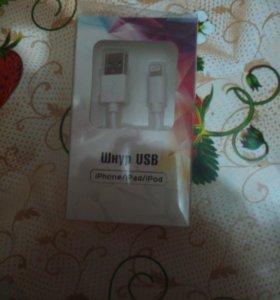 USB шнур от iPhone