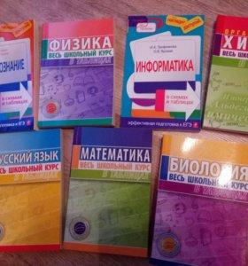 Книги для школьников