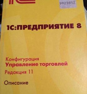 Книга 1с