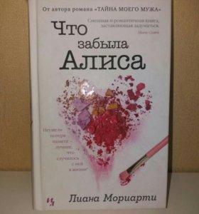 "Книга ""Что забыла Алиса"""