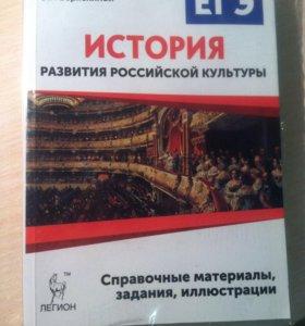 История культуры