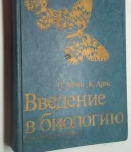 П. Кемп, К. Армс - Введение в биологию