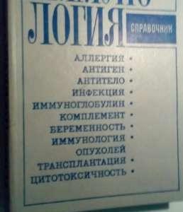 Иммунология .Справочник. под ред. Герхарда Бундшу