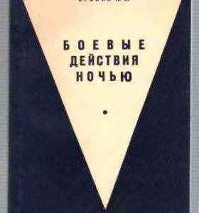 Еронин Н. Боевые действия ночью.