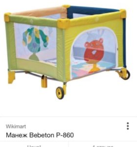 Манеж Bebeton P-860