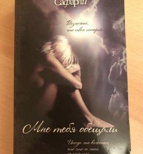 Книга Эльчин Сафарли