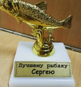 """""""Сахалинский лосось""""🎁 сувенир с Вашим текстом."""