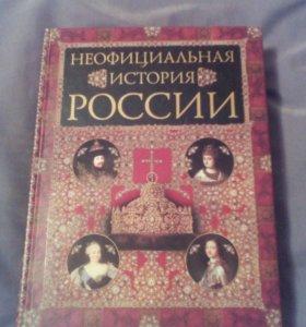 Неофициальная история России