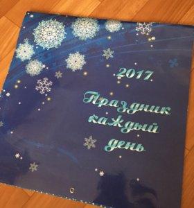 Календарь на 2017 с праздниками
