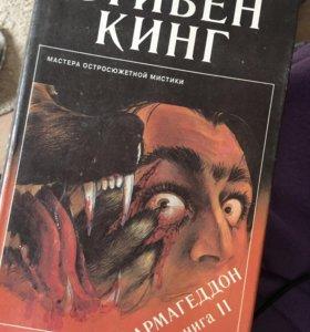 Стивен КИНГ «Армагеддон» 2 часть